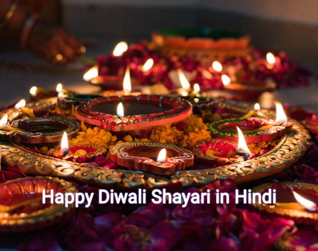 Best Happy Diwali Shayari In Hindi 2020