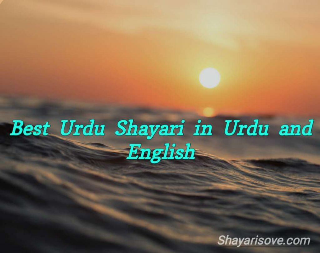 Best Urdu Shayari in Urdu and English