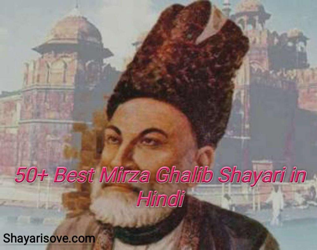 50+ Best Mirza Ghalib Shayari in Hindi