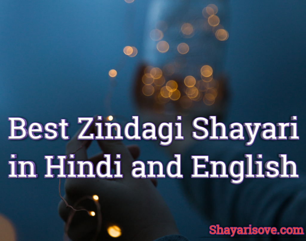 Best Zindagi Shayari in Hindi and English