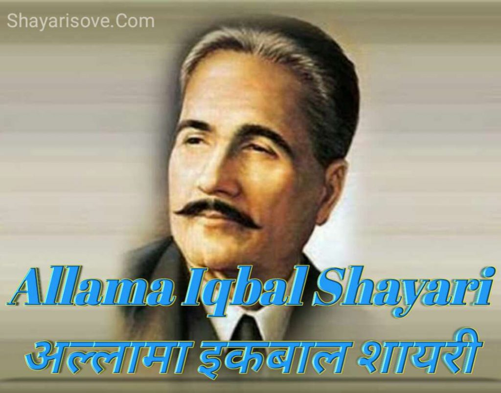 30~Allama Iqbal Shayari ¦ अल्लामा इकबाल शायरी¿ ¦ Peotry & Shayari