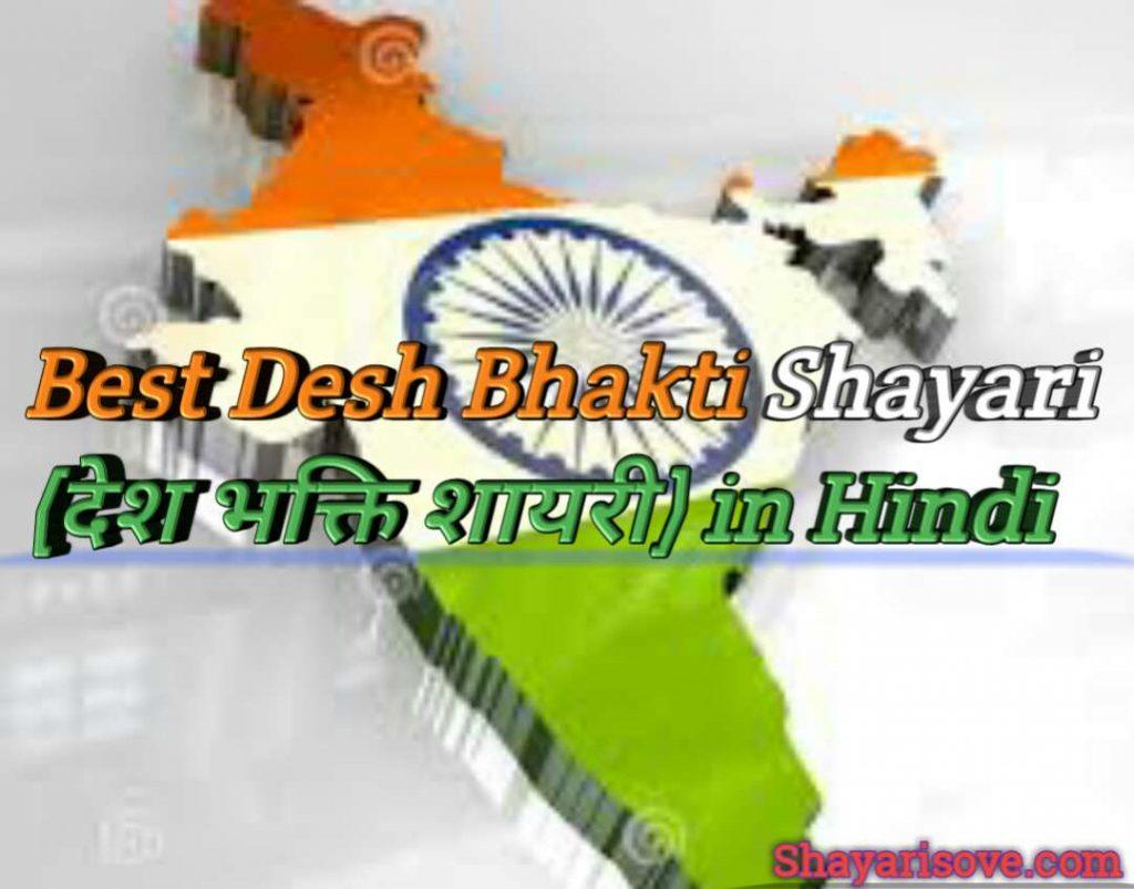 Best Desh Bhakti Shayari (देश भक्ति शायरी)in Hindi