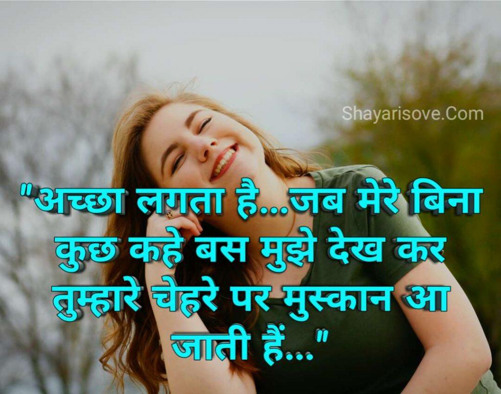 Achha lagtha hai