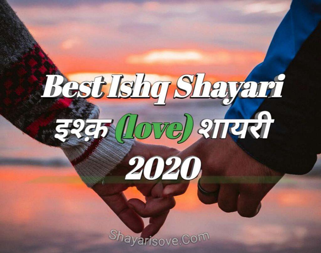 Best Ishq Shayari | इश्क़ (love) शायरी 2020