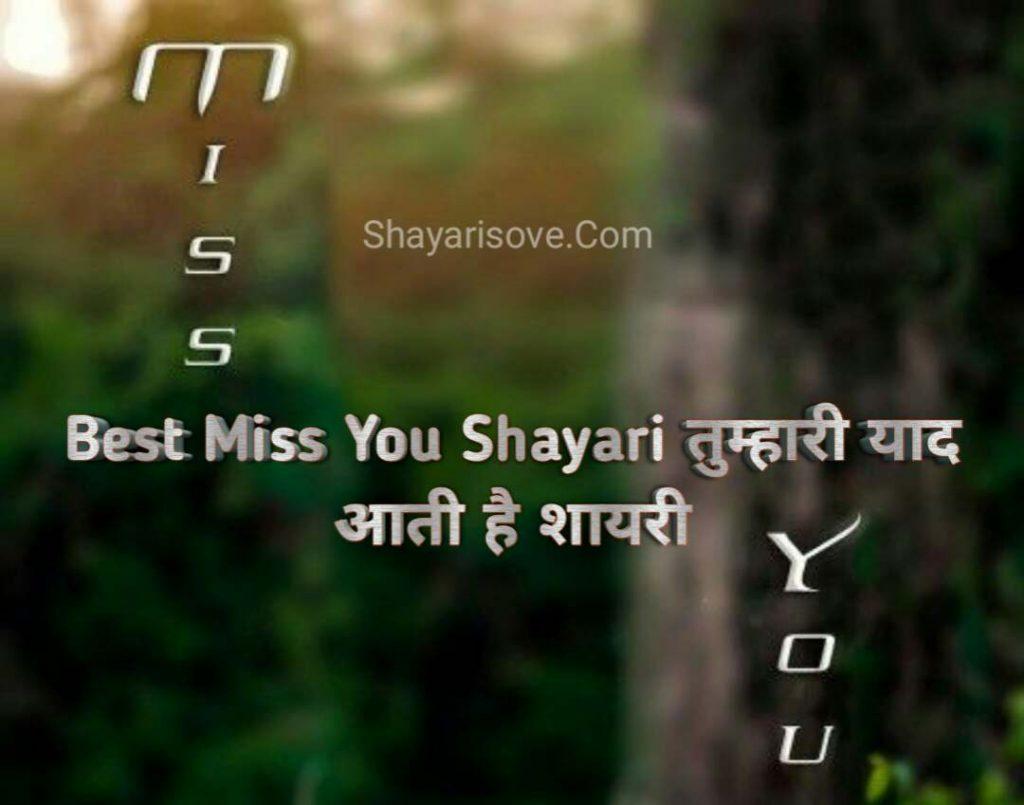 Best Miss You Shayari | तुम्हारी याद आती है शायरी