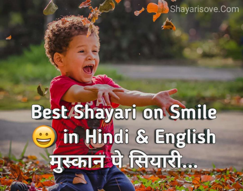 Best Shayari on Smile in Hindi & English