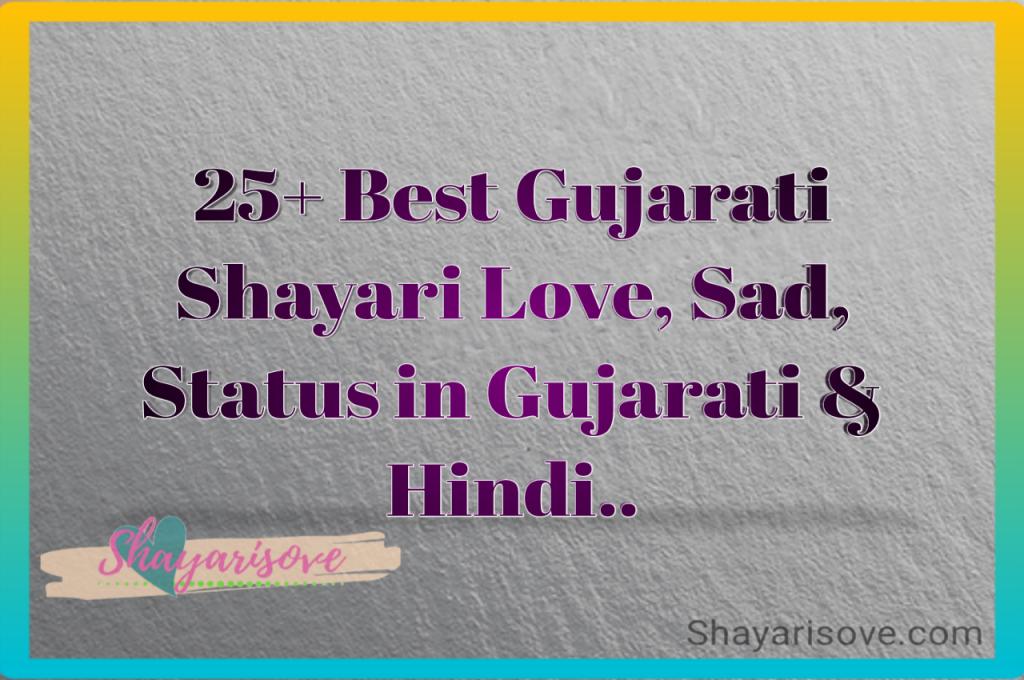 Best Gujarati shayari