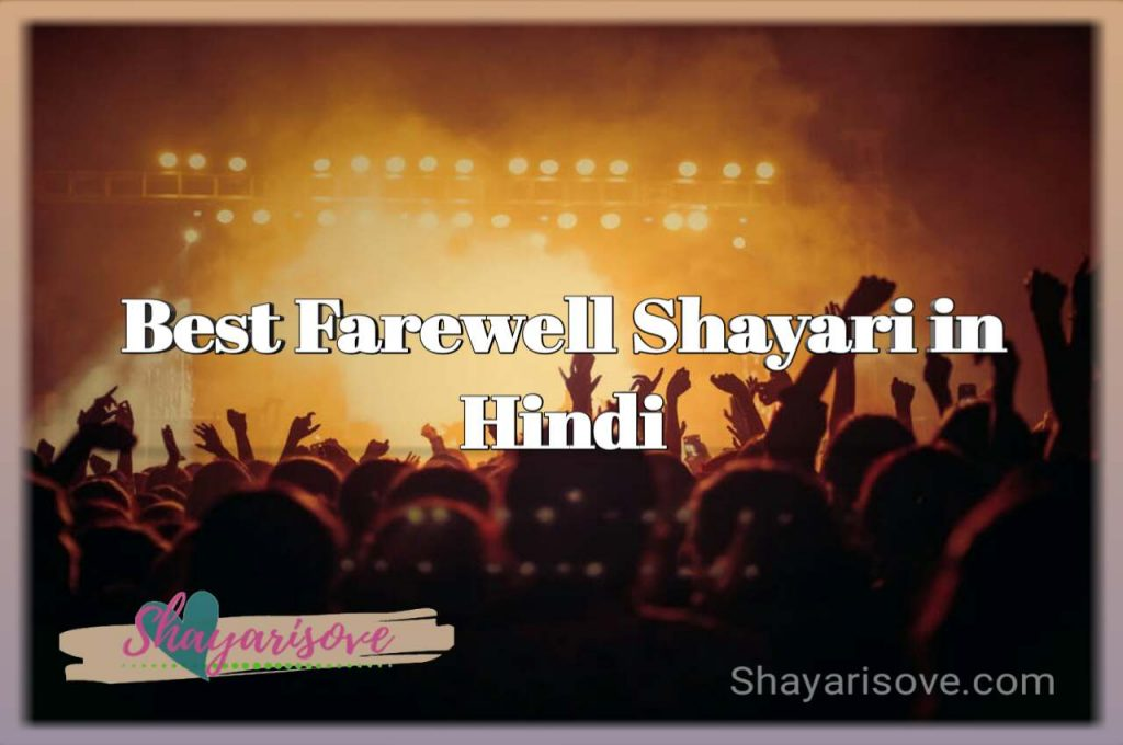 Best farewell shayari in Hindi