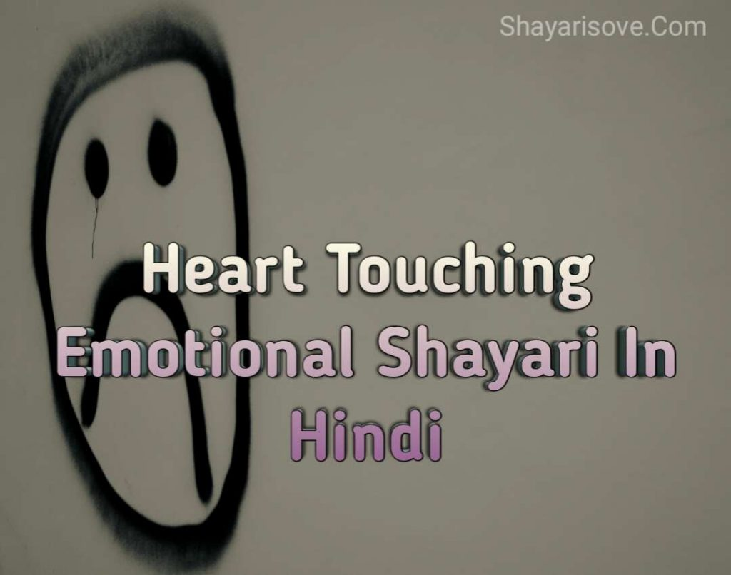 Heart Touching ~ Emotional Shayari In Hindi – इमोशनल शायरी.