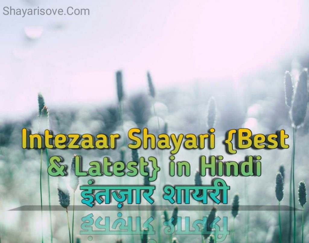 Intezaar Shayari {Best & Latest} in Hindi