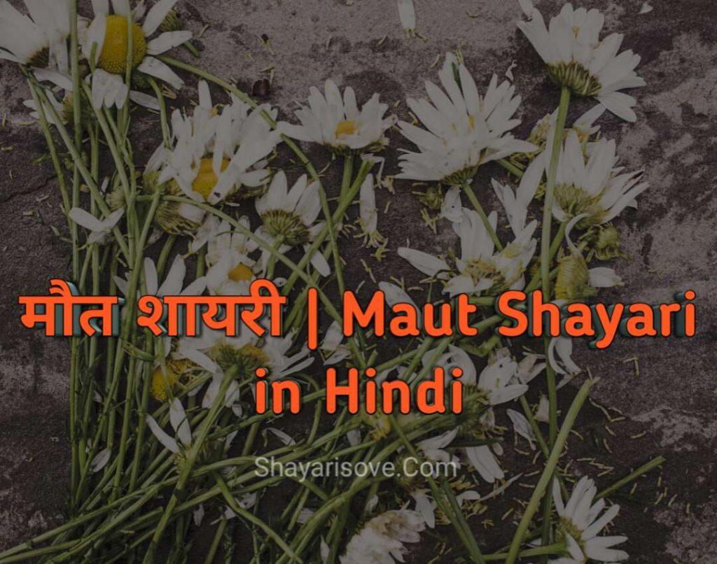 मौत शायरी | Maut Shayari in Hindi