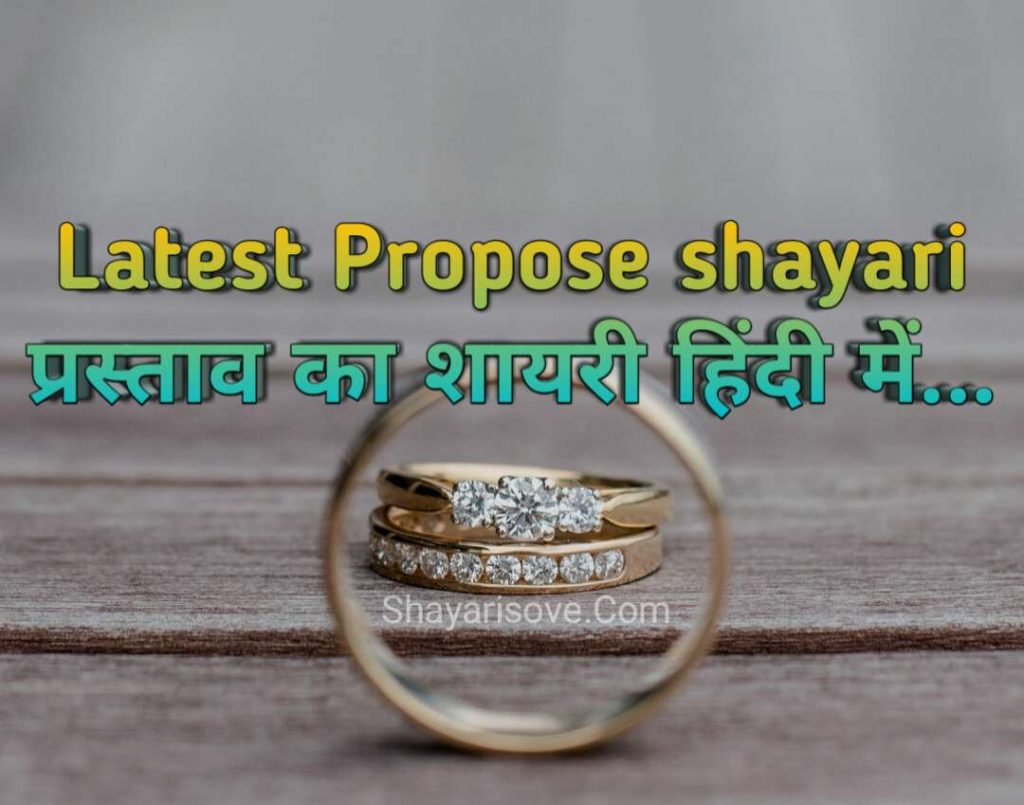 Latest Propose shayari