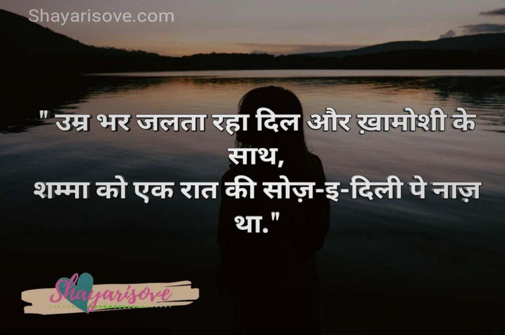 Umru bhar