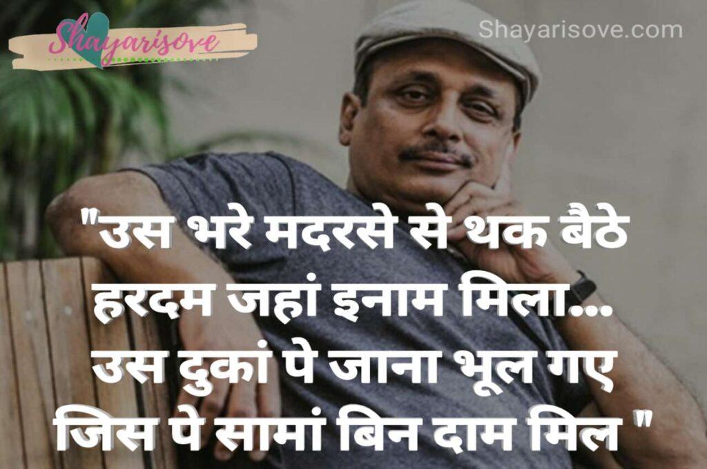 Us bhare