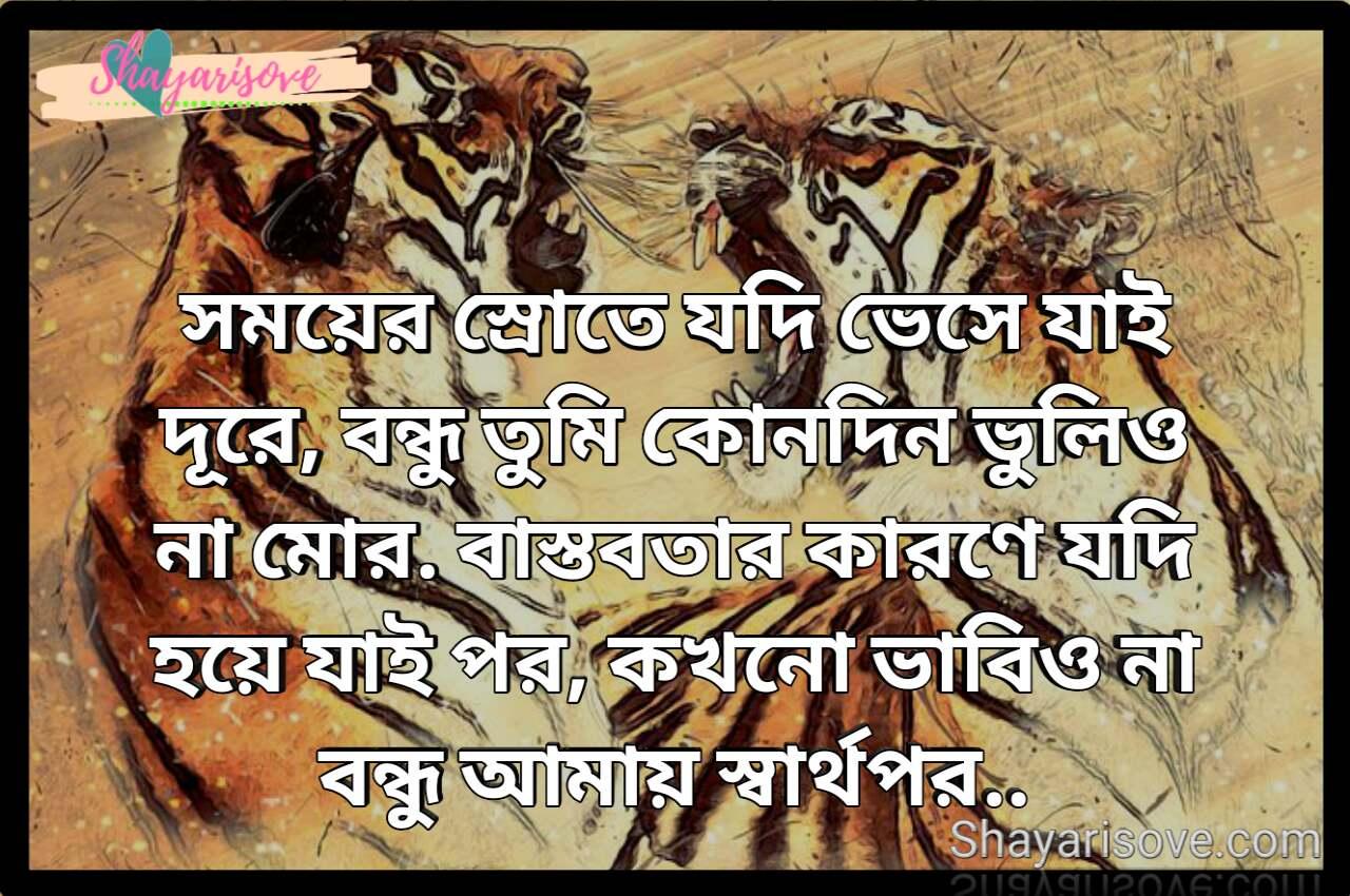 Bengali s2