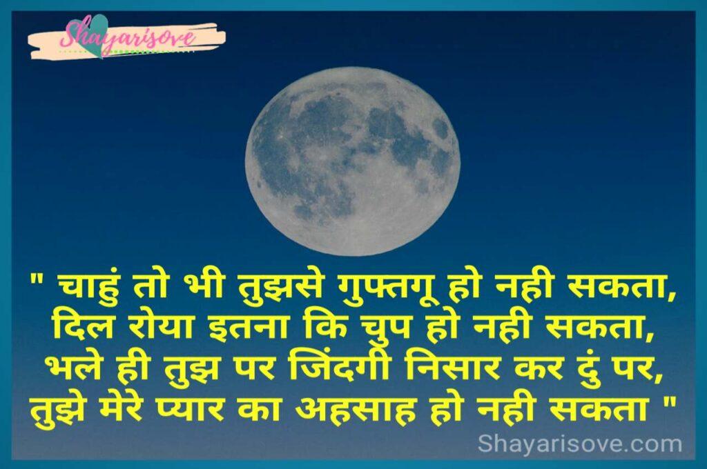 Chahun tho bhi