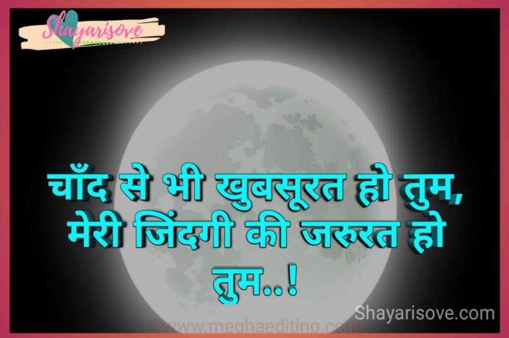Chand se bhi
