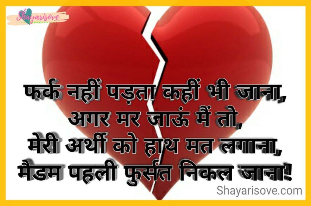 Fakr nahi