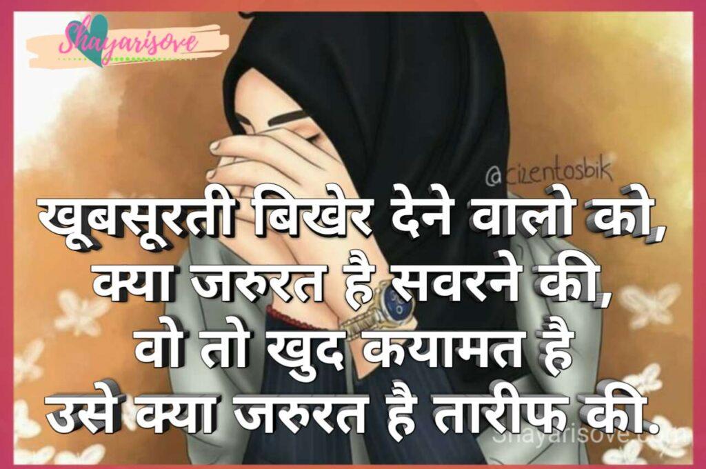 khubsurathi bikher
