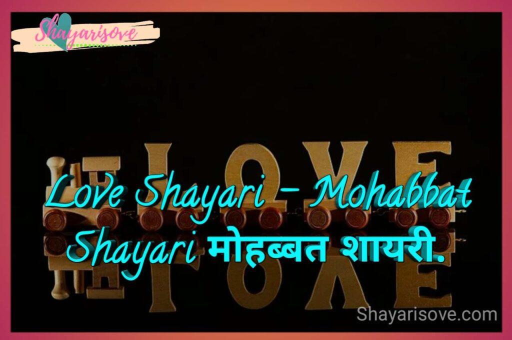 Mohabbat shayari