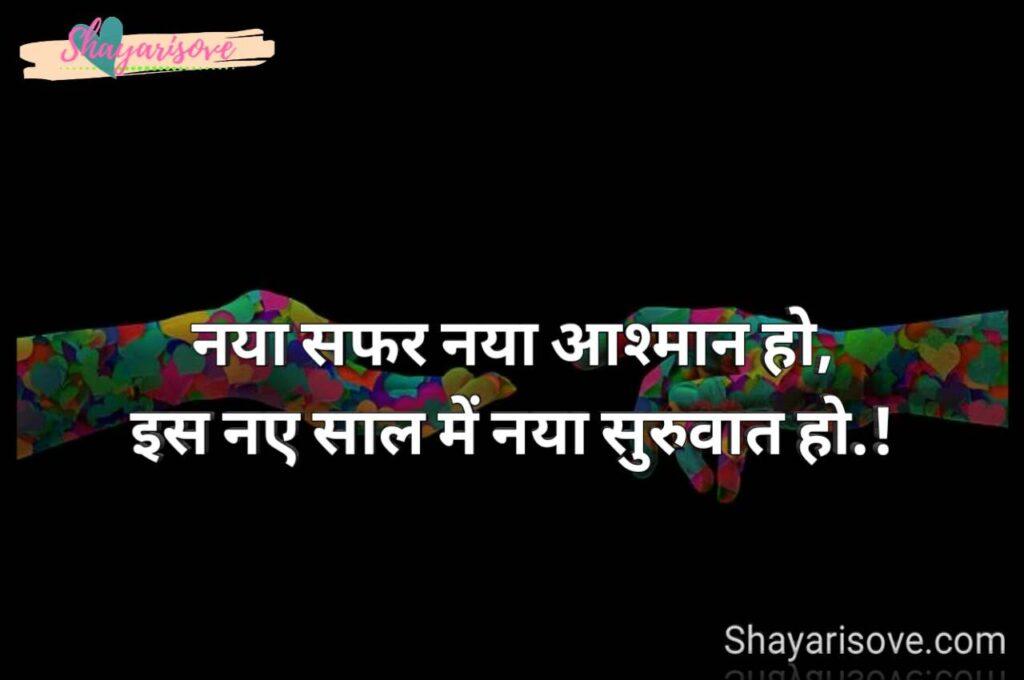 Naya safar