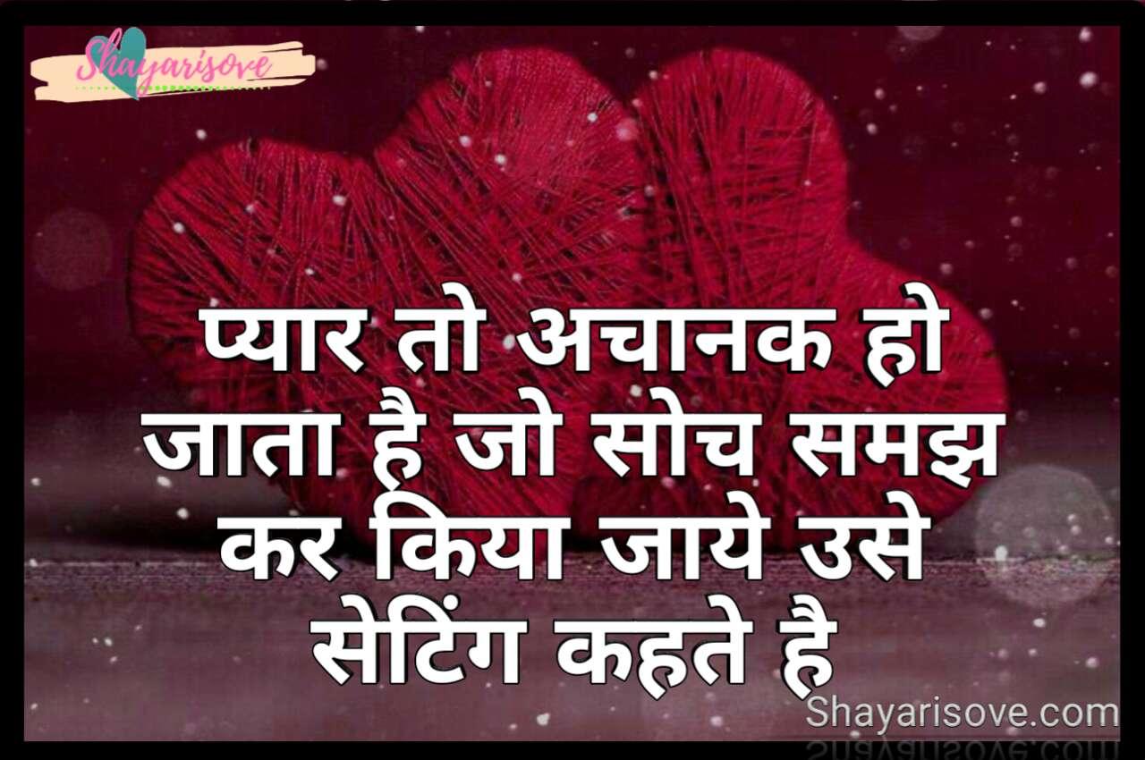 Pyar tho