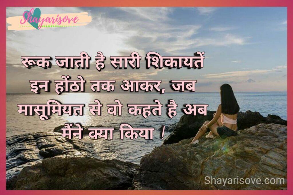 Ruk jathi hai