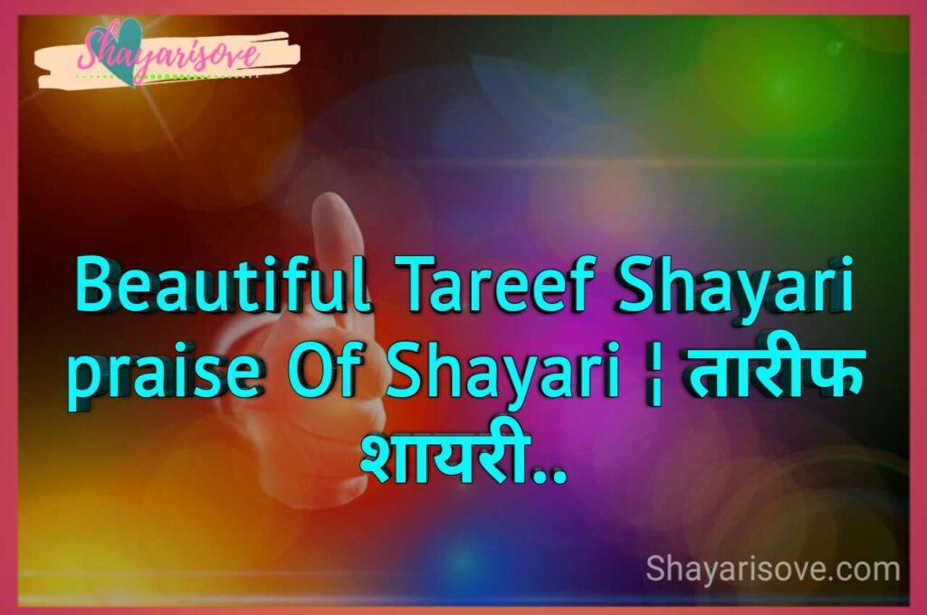 Tareef shayari