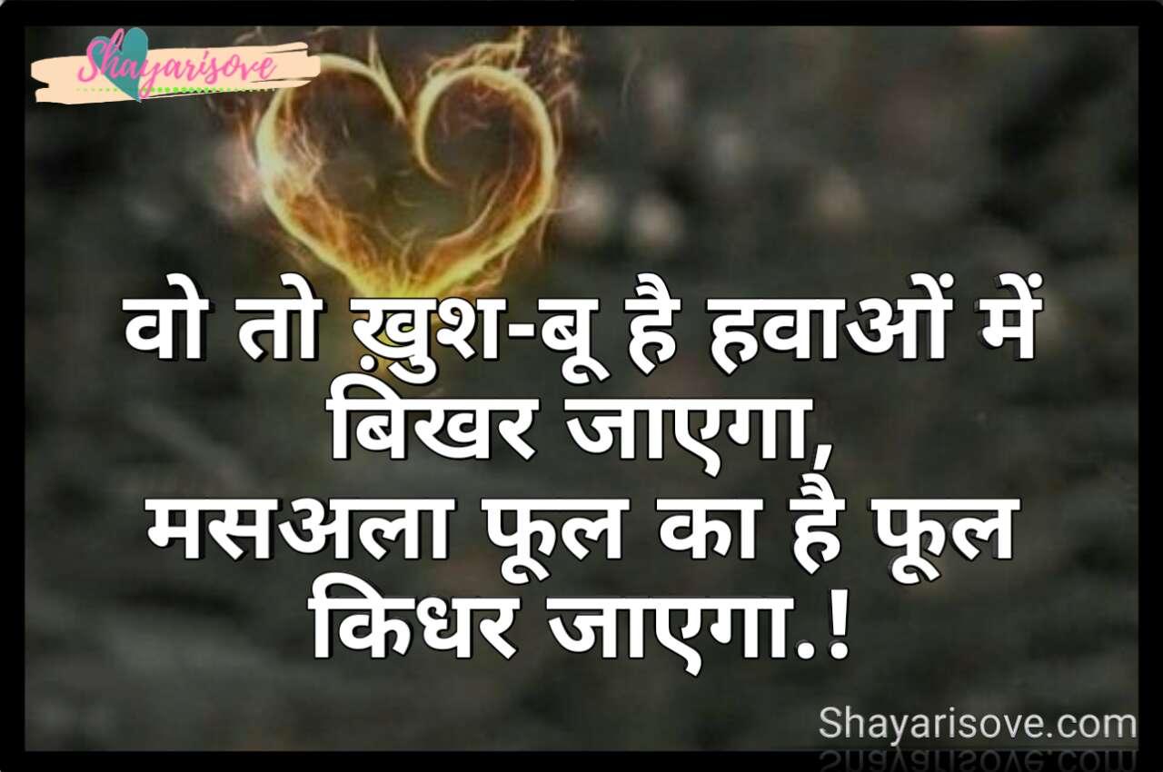 Vo tho khushbu