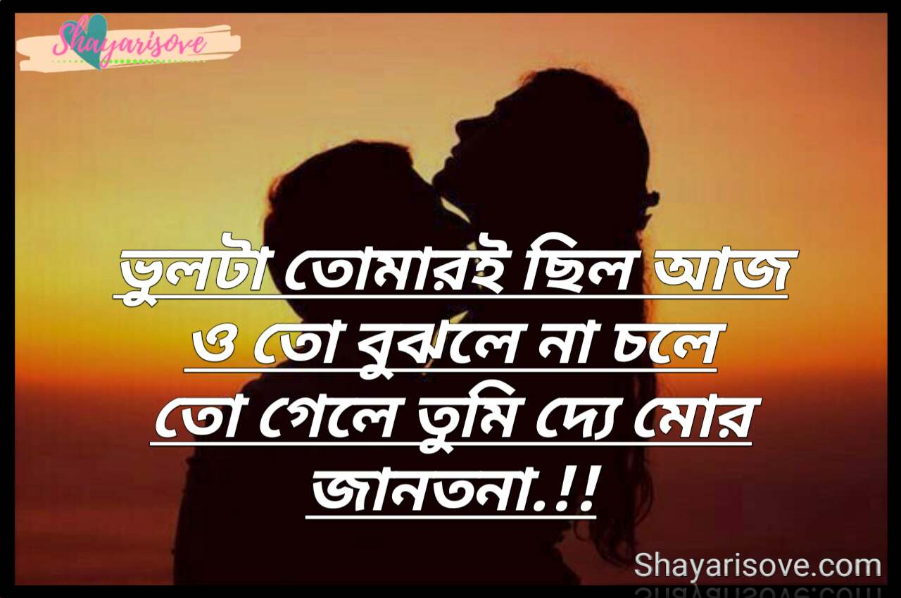 Bengali girl loves Bengali shayari