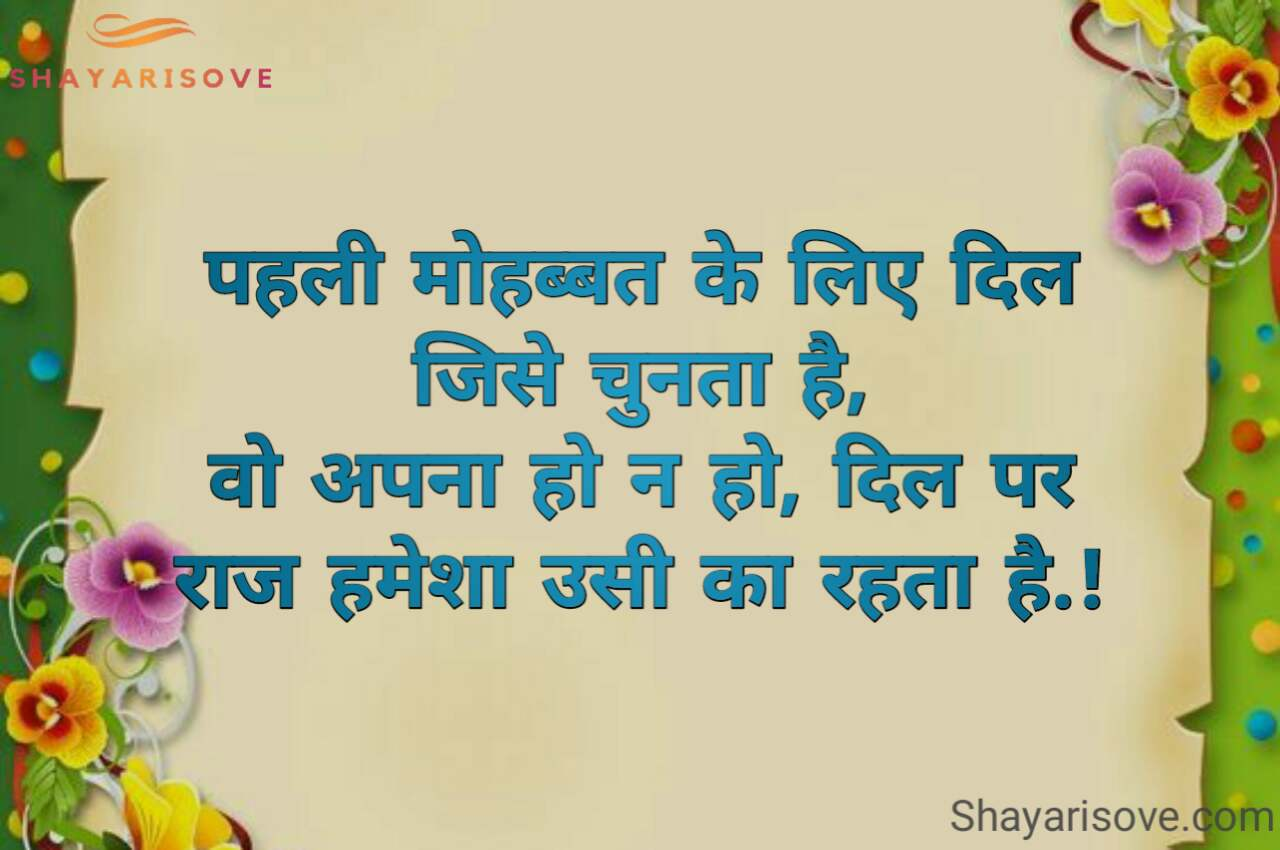 Fehli mohabbat ki Beautiful Hindi love Shayari