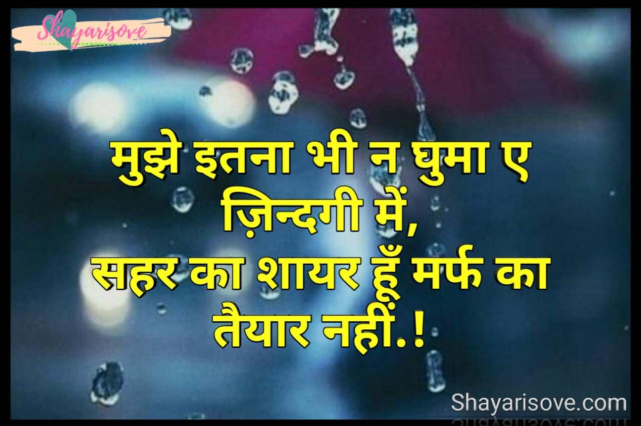 Mujhe ithna bhi