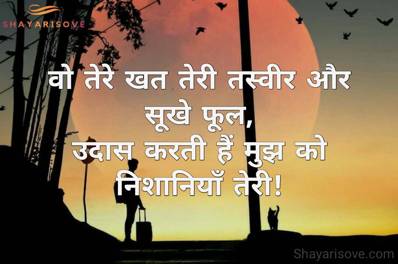 vo tere khath Sad love shayari
