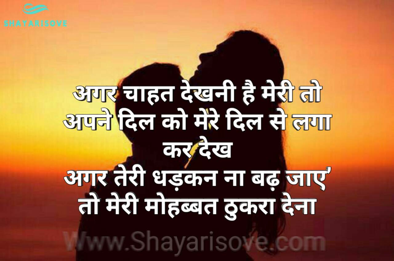 Agar chahat, romantic Hindi shayari