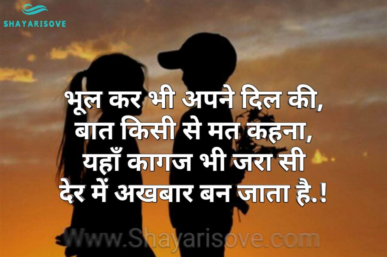 Bhul kar bhi,sad shayari