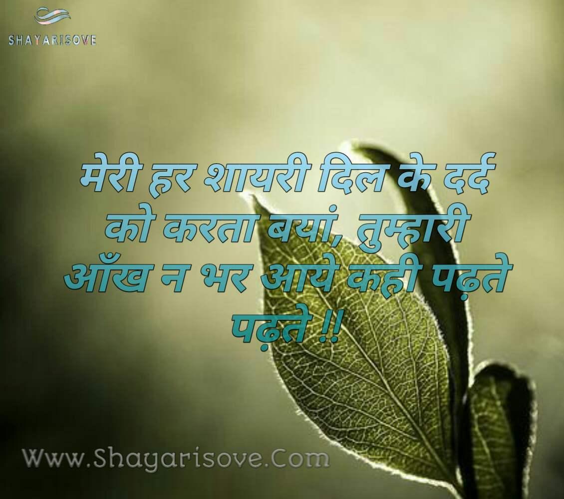 Meri har shayari, Hindi shayari sad