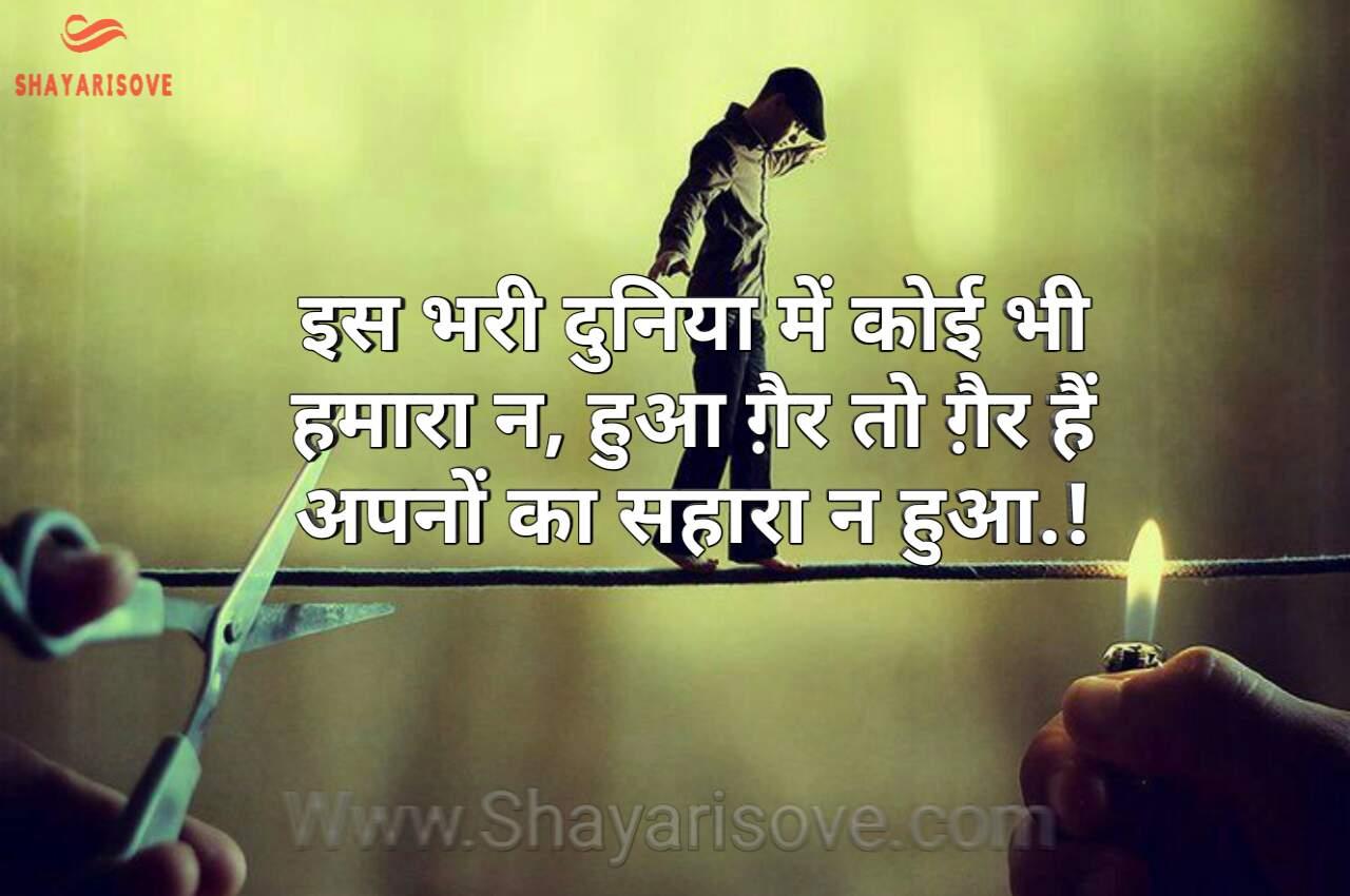 Is bhari duniya