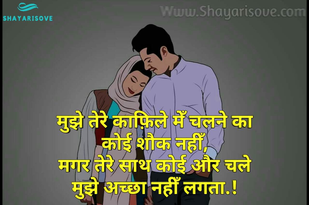 mujhe tere kaphile, best shayari in Hindi