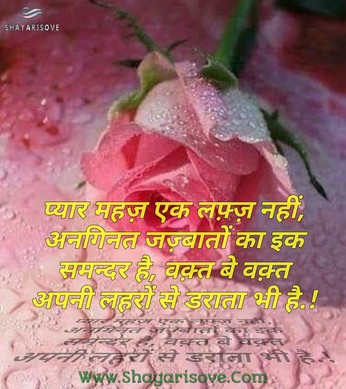 Pyar mahaj