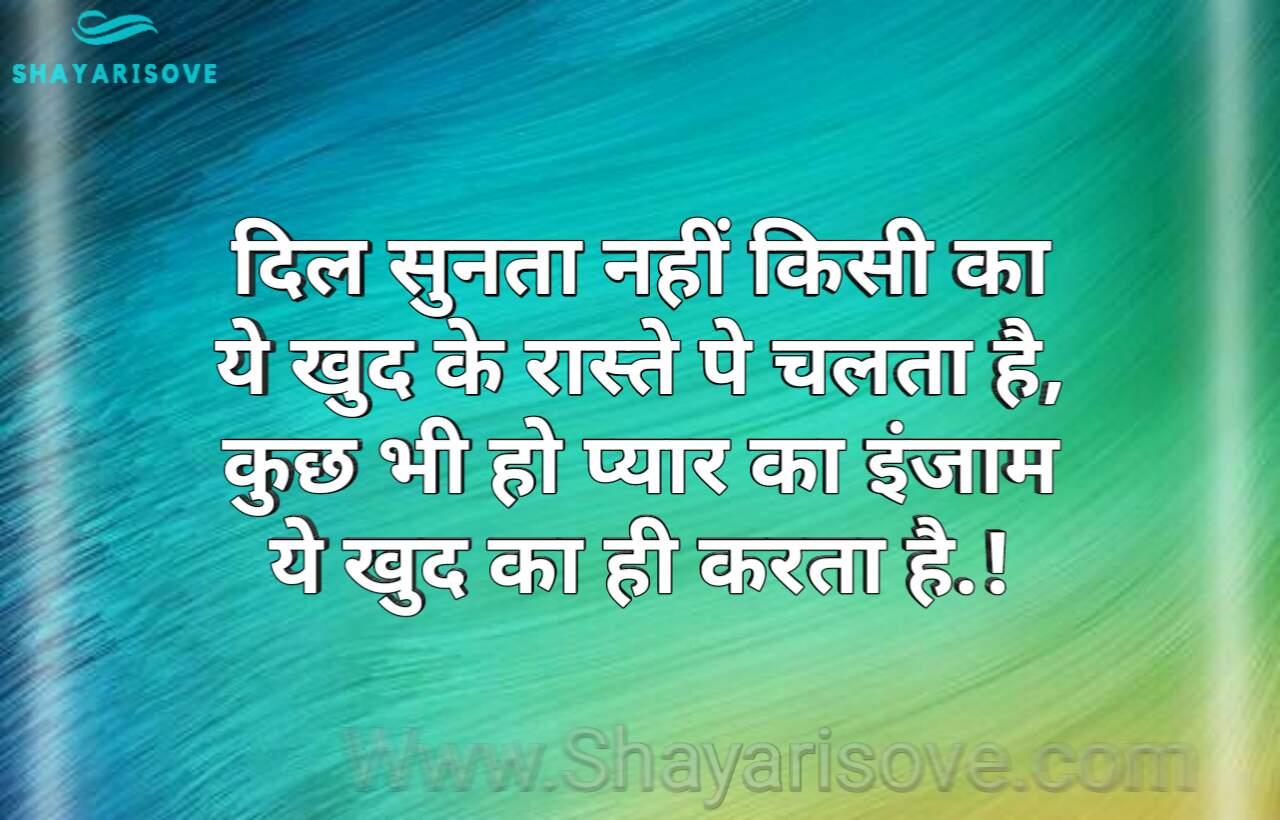 Dil suntha nahi