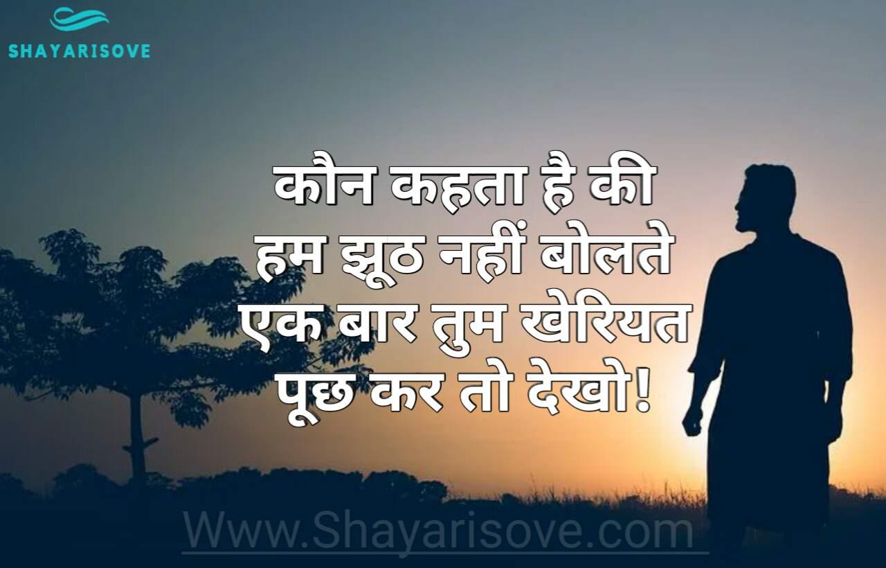 Kaun kehta hai, Best Hindi Shayari