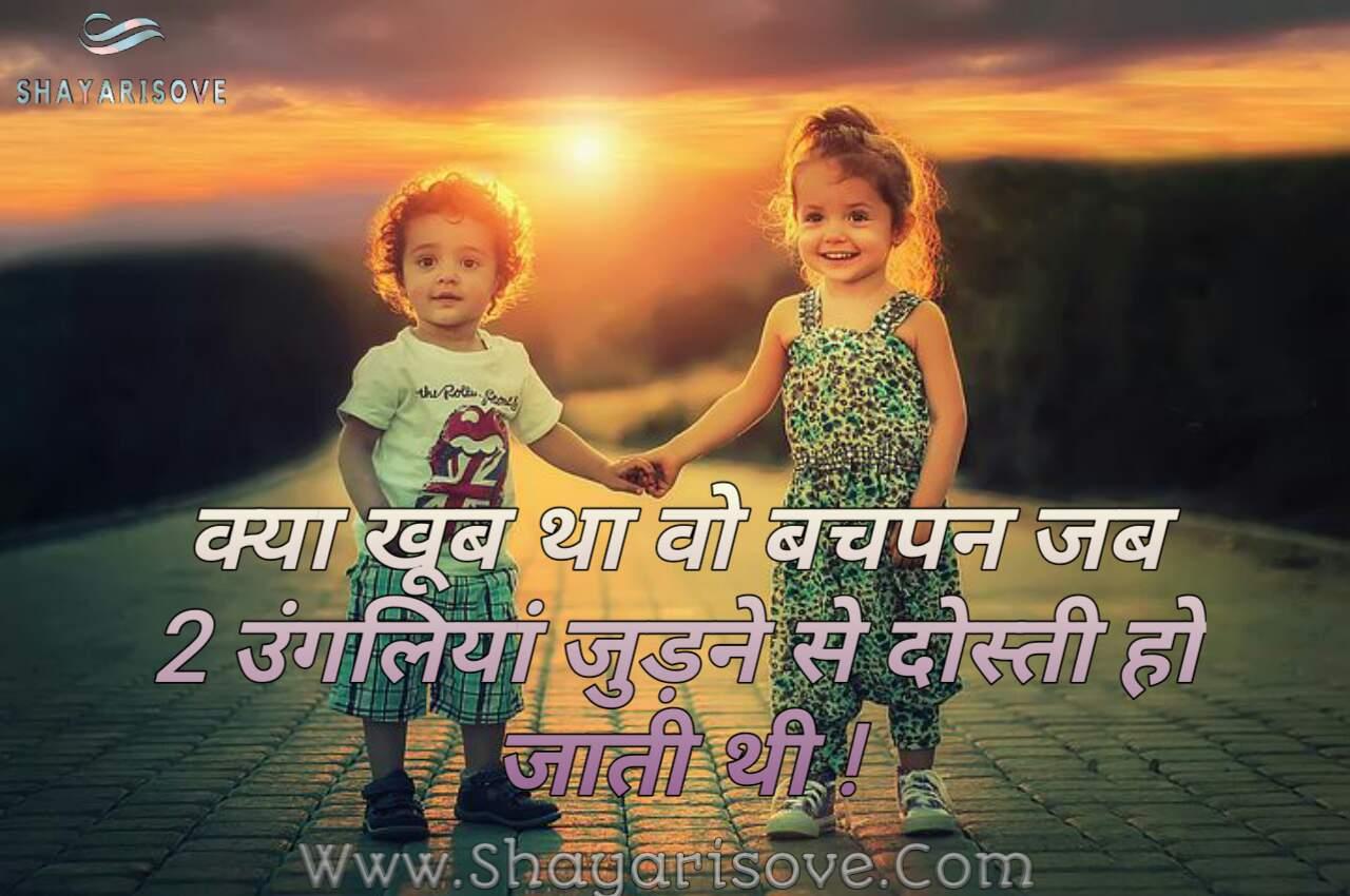 Kya khub thaa, Friends Shayari