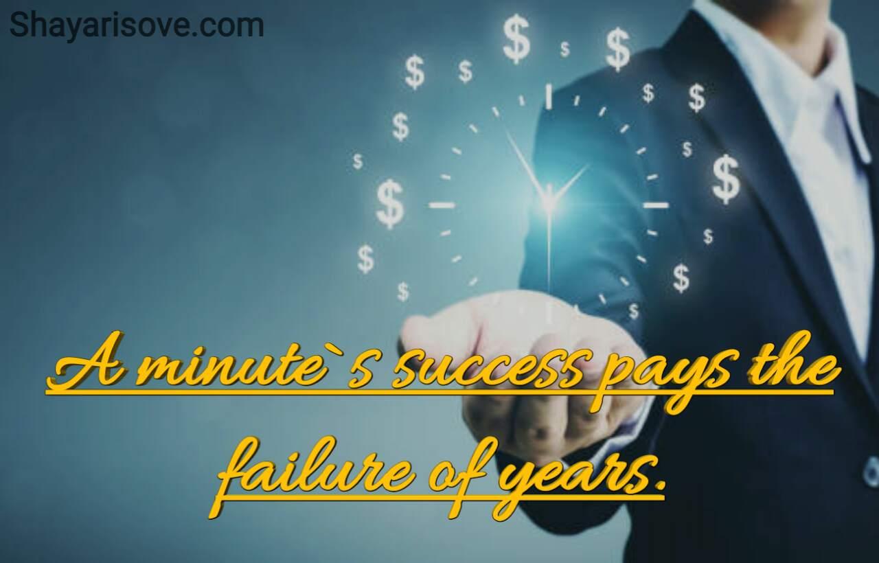 A minute's success