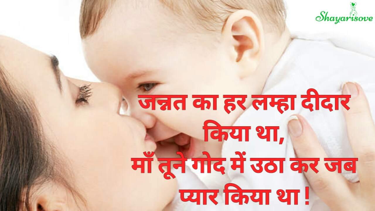 Jannath ka, maa status