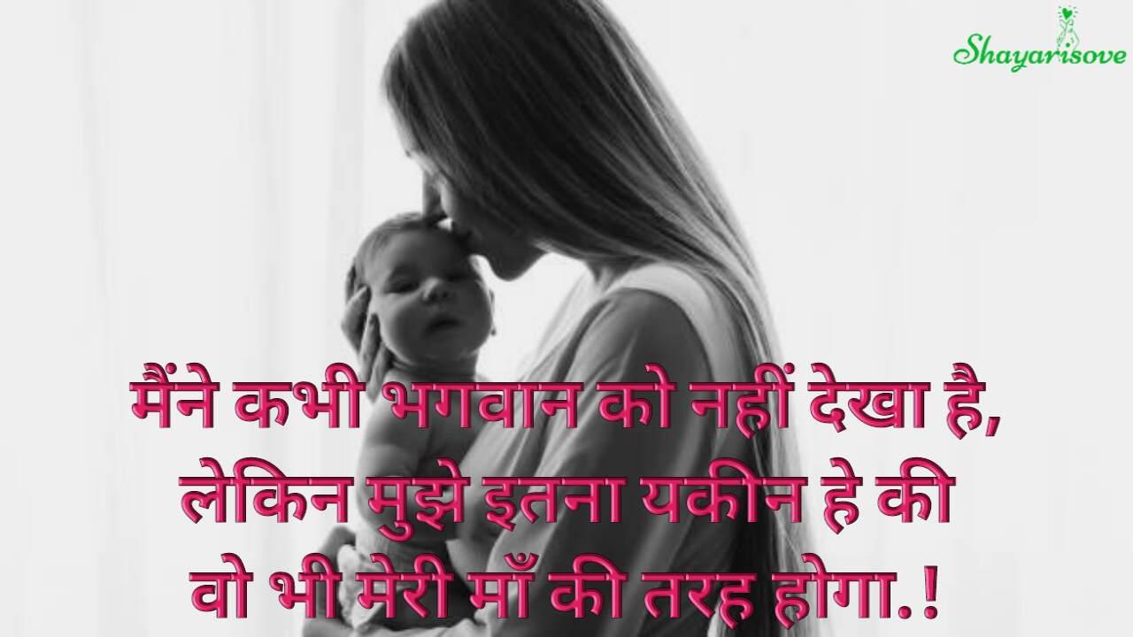 My ne bhagavan ko
