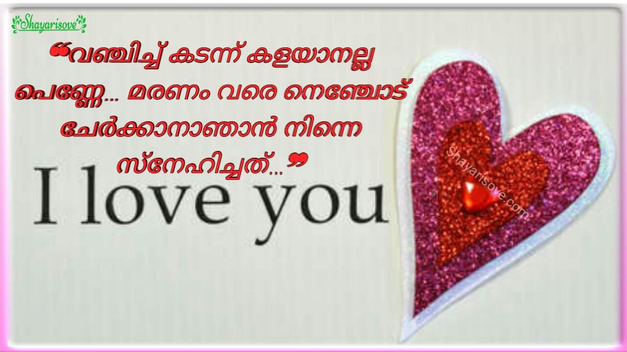 Malayalam I l u